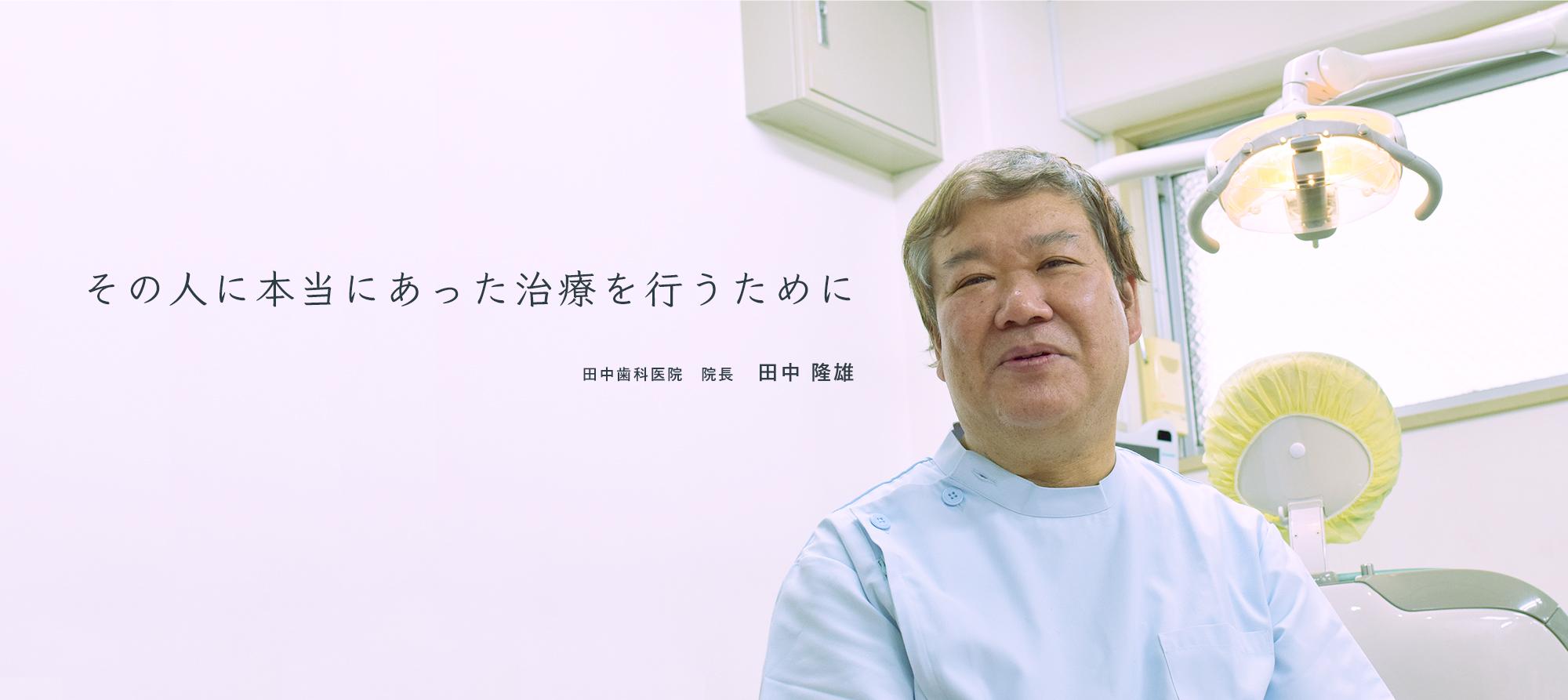 田中 デンタル クリニック